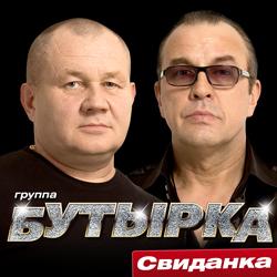 Бутырка - Свиданка